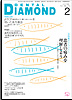 Dental Diamond 2007年 2月号
