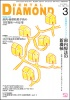 Dental Diamond 2007年 3月号